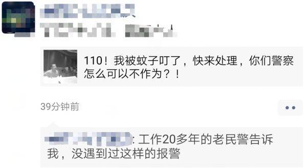 深夜,杭州男子被蚊子咬了3个包!之后的情况让他崩溃报警!