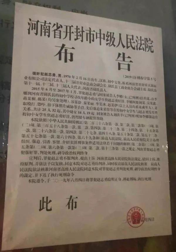 死有余辜!赵志勇被执行死刑,共谋奸淫25名初中女生,过半幼女