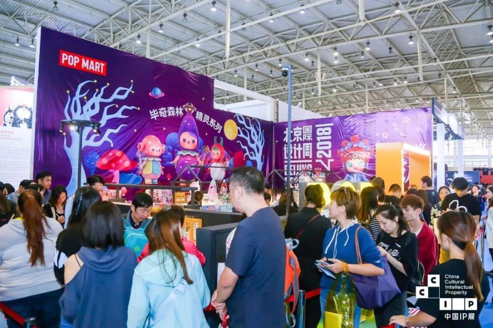 结尾彩蛋丨2018中国IP展展后报告