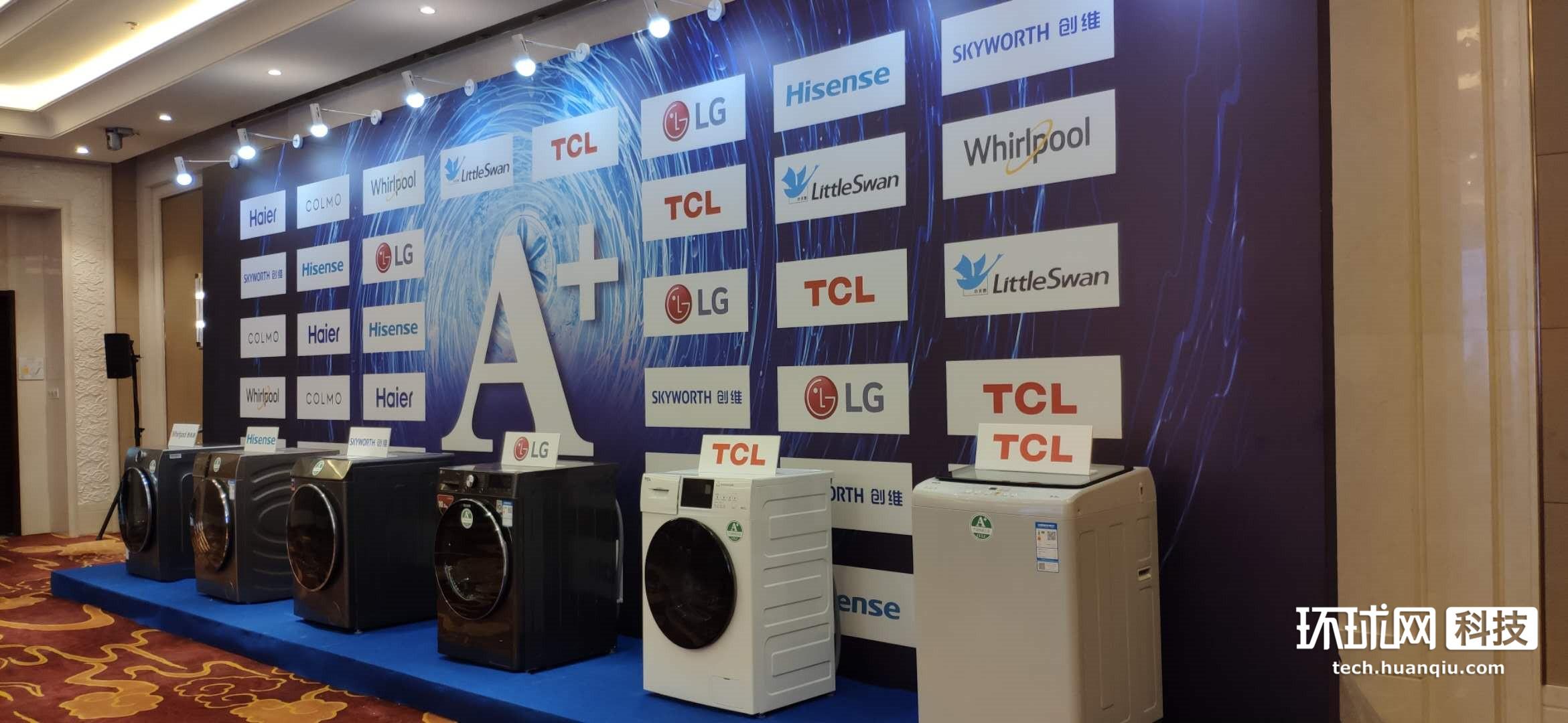 首批洗衣机新国标A+等级标准与A+认证双达标产品名单公布