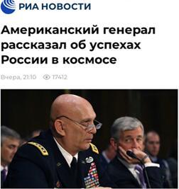 美空军上将:俄在太空领域取得重大进展,美国的优势越来越小_德国新闻_德国中文网