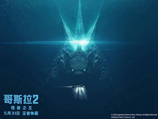 《哥斯拉2:怪兽之王》发布特辑展现巨兽风范