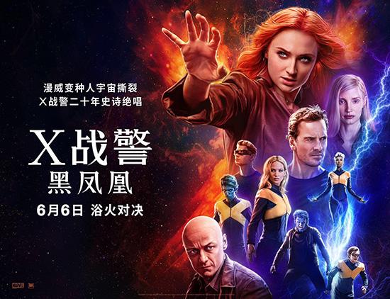 《X战警:黑凤凰》开启端午档期 今日上映