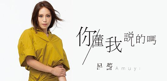 吕蔷Amuyi《你懂我说的吗》MV 唱尽虐心情感矛盾