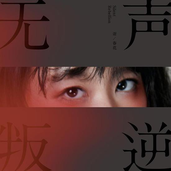 谢春花全新创作专辑《无声叛逆》颠覆上线