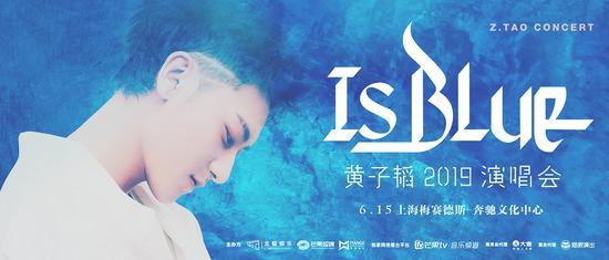 黄子韬2019 IS BLUE演唱会正式开票