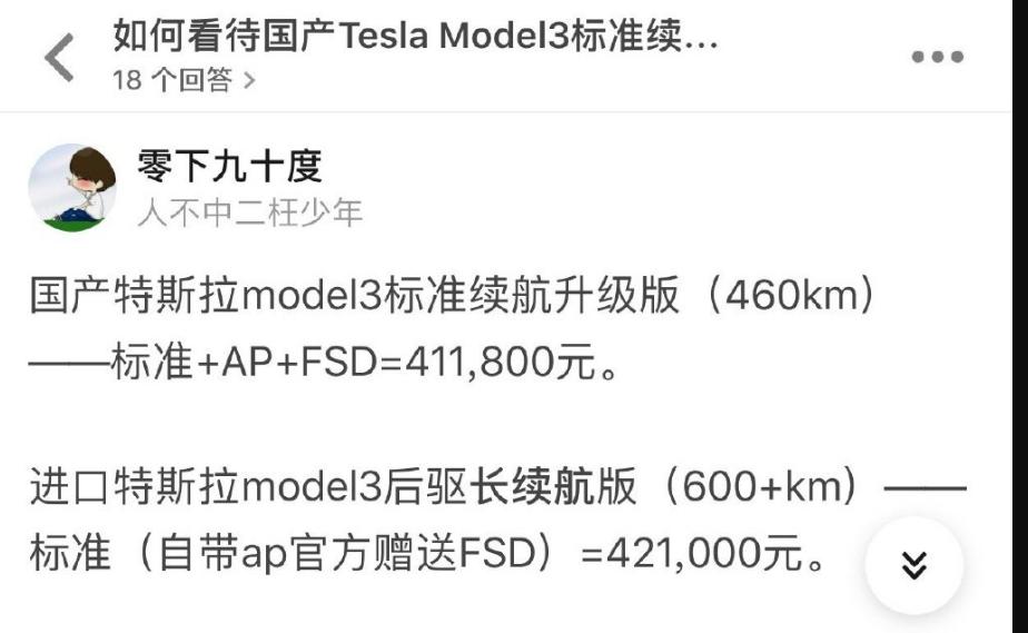 """性价比不及预期  特斯拉 Model 3""""国产化""""之路略显仓促"""