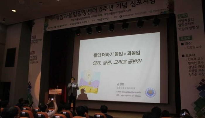 韩专家:88%的人病根不是游戏