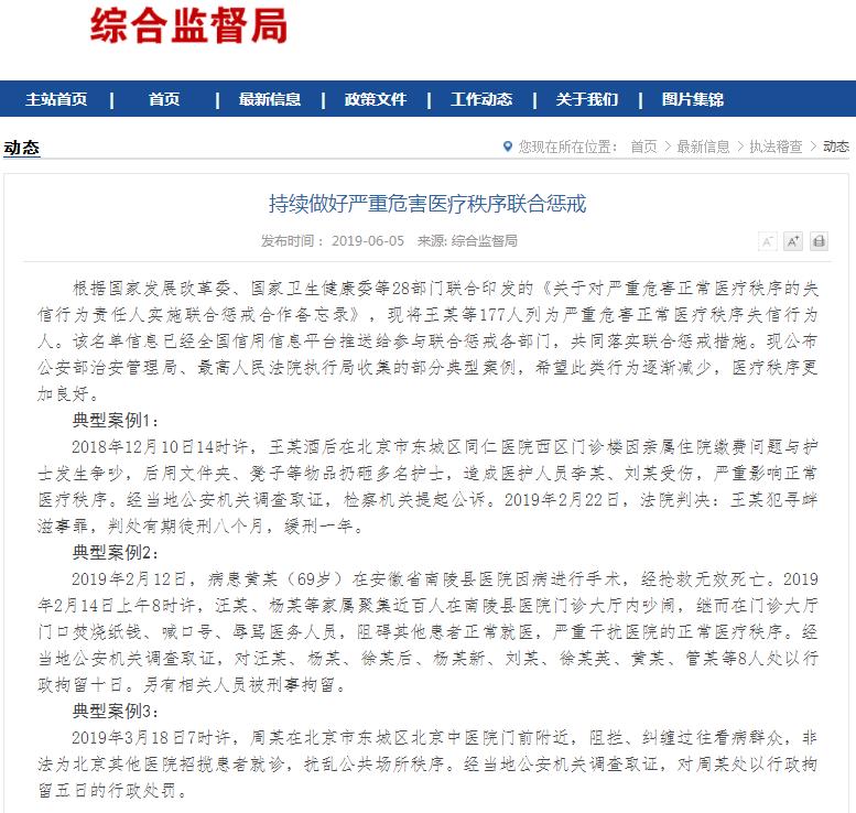 卫健委发布严重危害医疗秩序联合惩戒案例:370人上黑榜