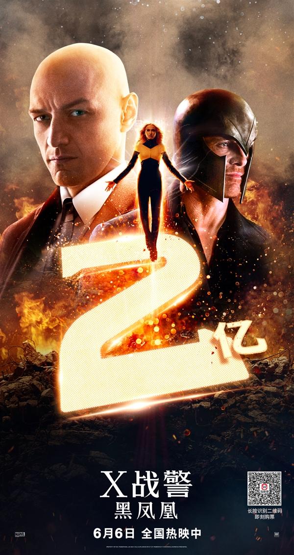 《X战警:黑凤凰》国内票房破2亿:口碑超烂