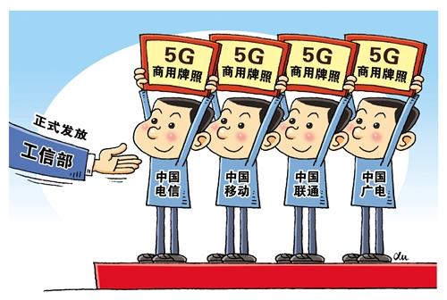我国正式开始5G商用