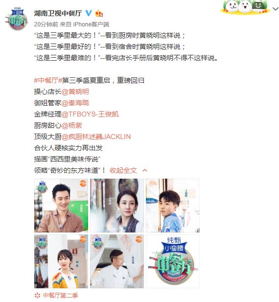 《中餐厅3》阵容官宣 黄晓明取代赵薇当店长
