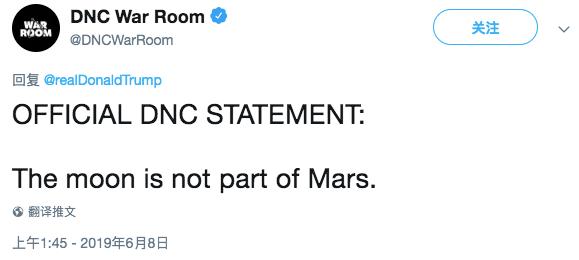 """""""月球是火星的一部分""""?网友求特朗普快去补"""