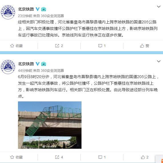 国道护栏被撞坏致京哈铁路部分列车晚点 目前列车运行秩序正在恢复