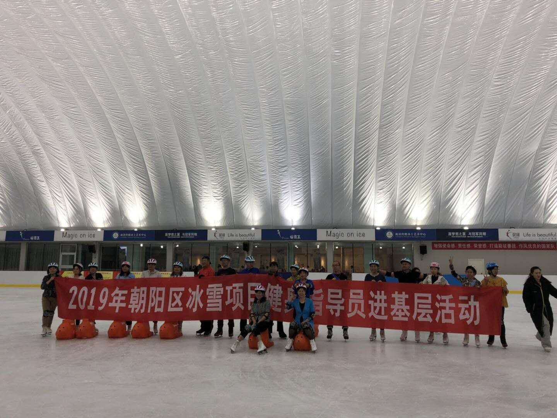 助力冬奥 荣耀朝阳 朝阳区冰雪社会体育指导员推广活动启动仪式