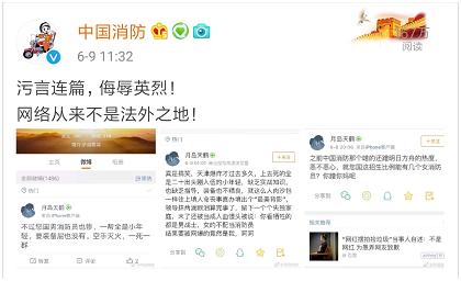 中國消防怒了:污言連篇,侮辱英烈!
