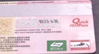 ETC信用卡这个功能最好关闭,车在家中不动,竟遭盗刷近两千元!