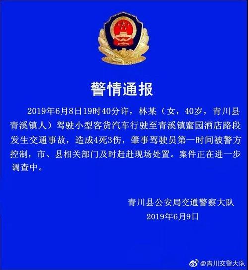 四川广元一女司机驾驶小客货车发生事故 致4死3伤