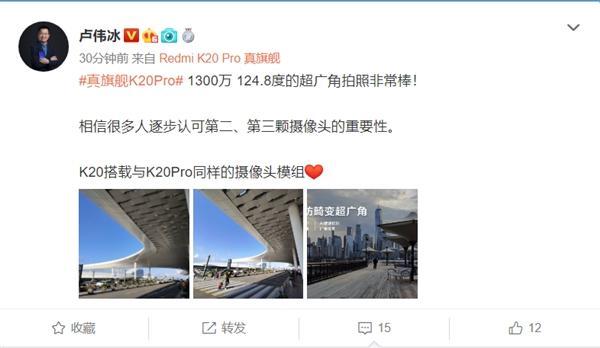 红米卢伟冰:很多人会逐步认可手机三摄的重要