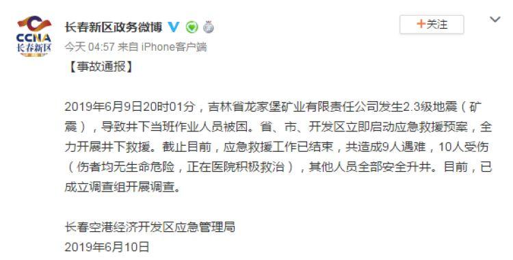 吉林发生2.3级矿震 9人遇难10人受伤 已开展调查