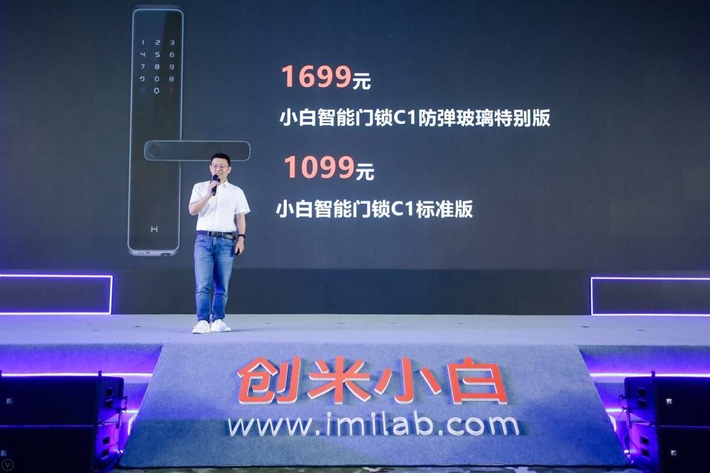 """创米科技推1099元智能门锁C1 开启""""全屋安全""""智能时代"""