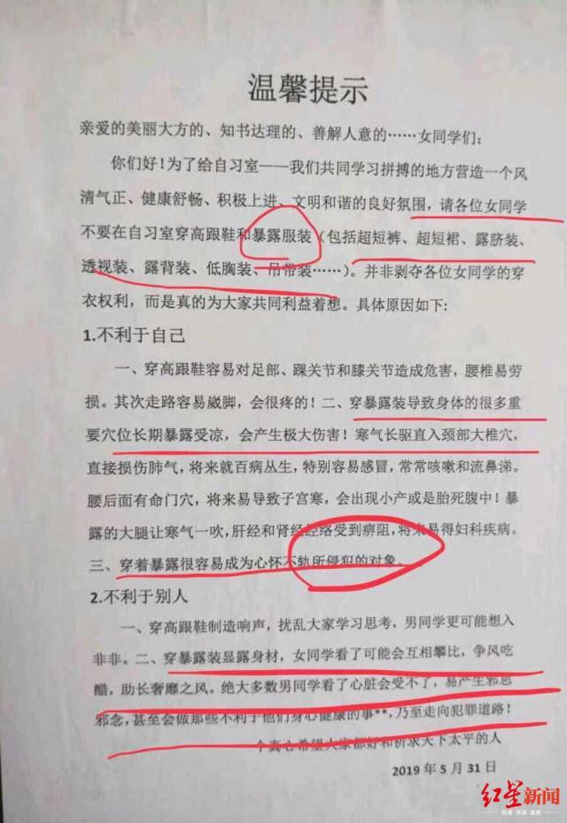 四川宜宾学院图书馆现雷人提示:女生穿吊带影响男生学习