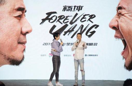 杨坤全球巡演启动 笑称会邀请杨超越或蔡徐坤