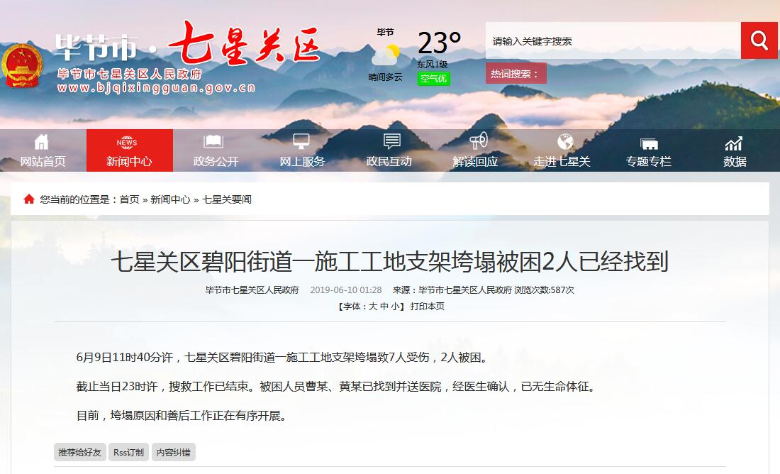 2死7伤!贵州毕节工地支架垮塌事故,被困两人已找到!