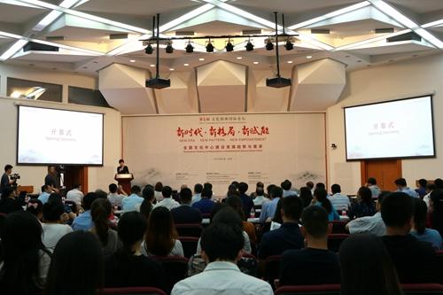 第七届文化创新国际论坛举办 聚焦全国文化中心建设
