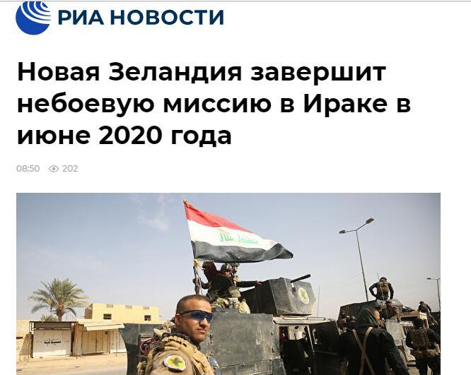 新西兰:明年6月前将召回新西兰驻伊拉克士兵