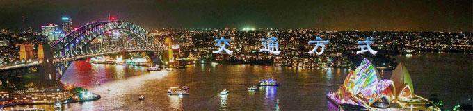 暑期玩转悉尼灯光节,打卡澳洲灯光艺术盛会!