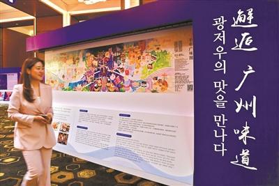 《千年广味图》亮相首尔