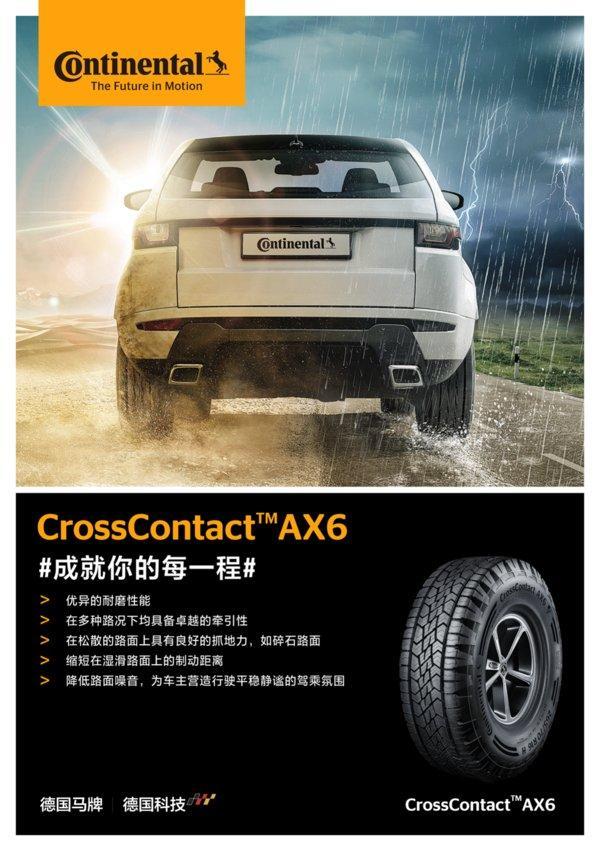 CrossContact AX6_产品海报