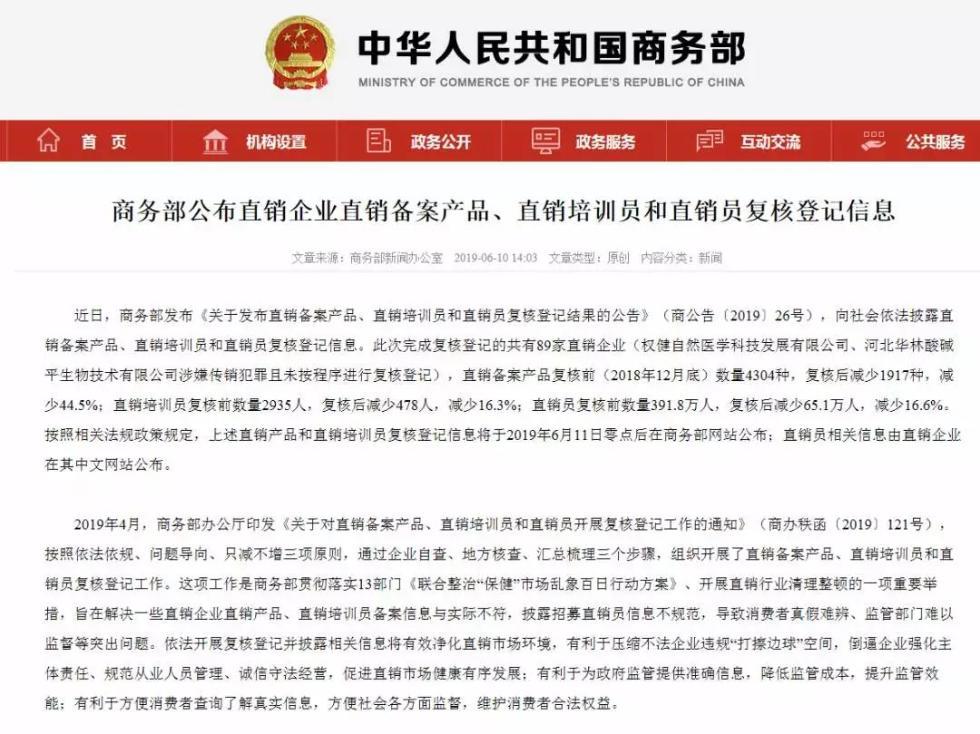 商务部:权健、华林涉嫌传销犯罪