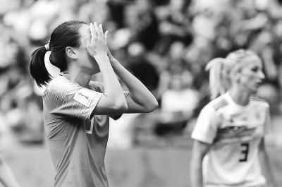 评点中国女足表现 首战输得有点遗憾