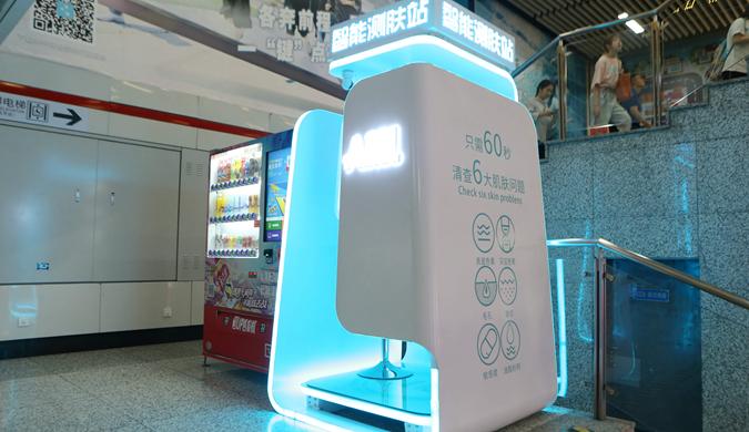 上海地铁站现智能测肤站 60秒查6大问题