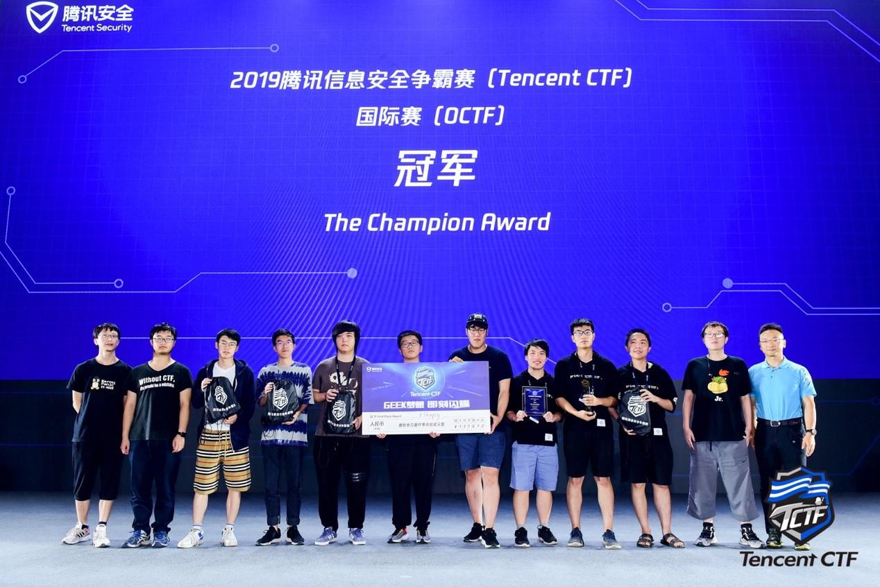 TCTF 2019收官:以赛代练 多平台协作培养安全人才