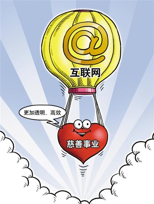 """""""互联网+公益""""方兴未艾"""