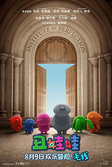好莱坞品质动画《丑娃娃》定档8月9日