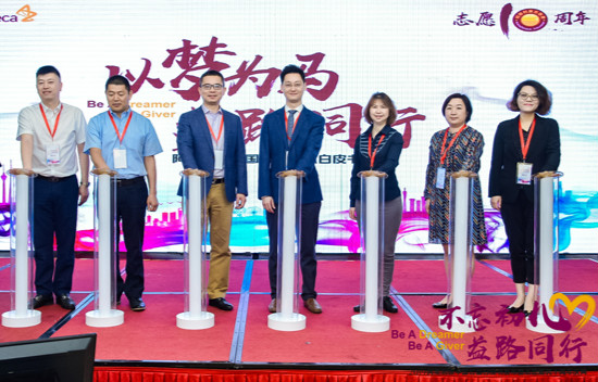 阿斯利康中国首次发布公益白皮书 庆祝志愿者项目十周年