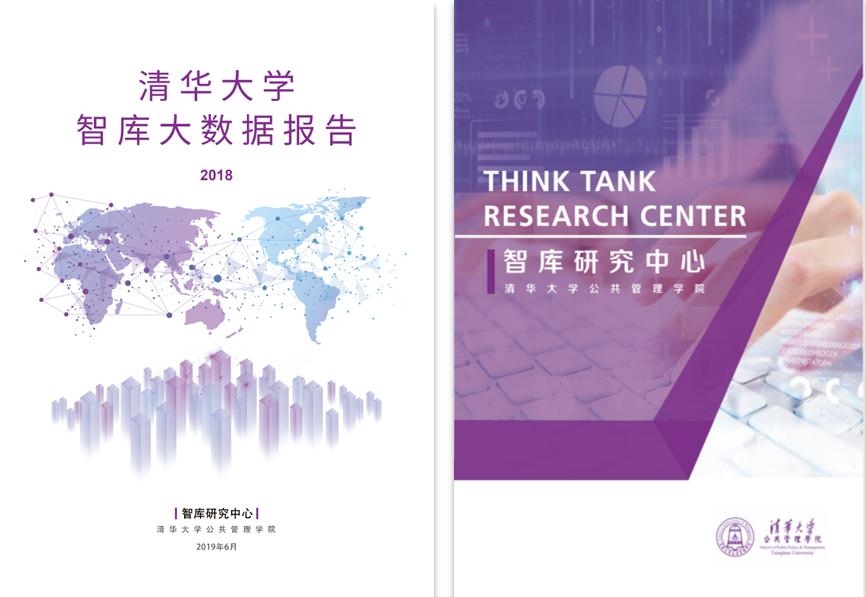 《清华大学智库大数据报告(2018)》发布 社交媒体成为智库影响力重要组成