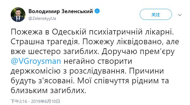 乌克兰一精神病院发生火灾致6人死亡 乌总统下令彻查