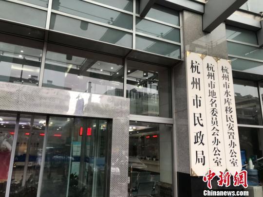 """杭州清理""""融信杭州公馆""""""""苏黎世小镇""""等不规范地名"""