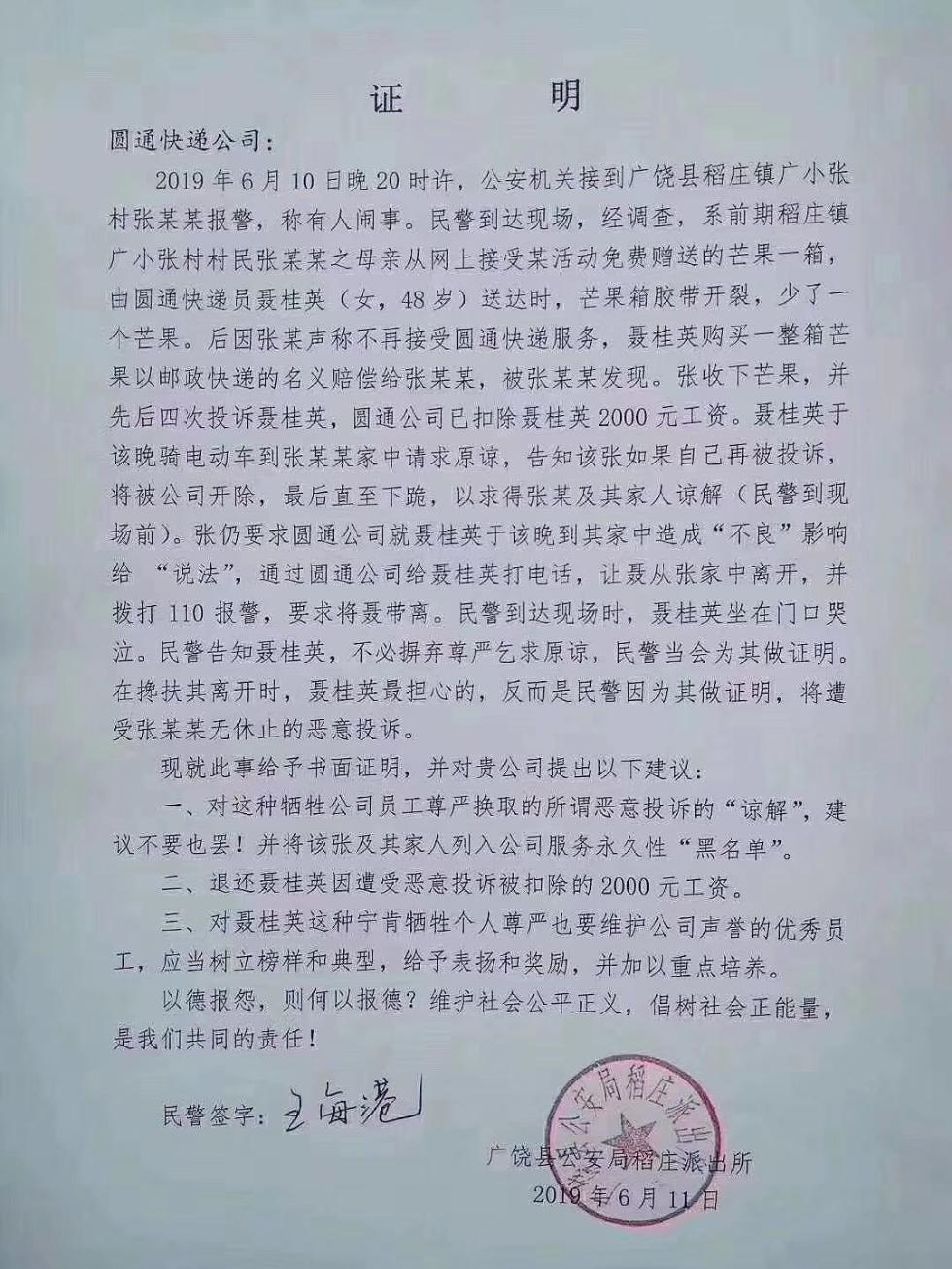 女快递员遭恶意投诉下跪 民警:不必摒弃尊严求原谅
