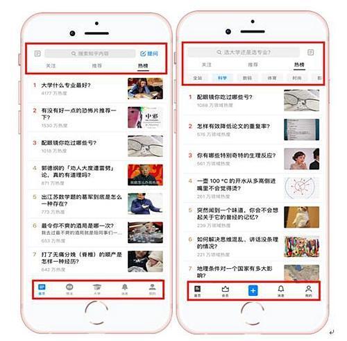 知乎App6.0上线 界面更简化、功能更优化