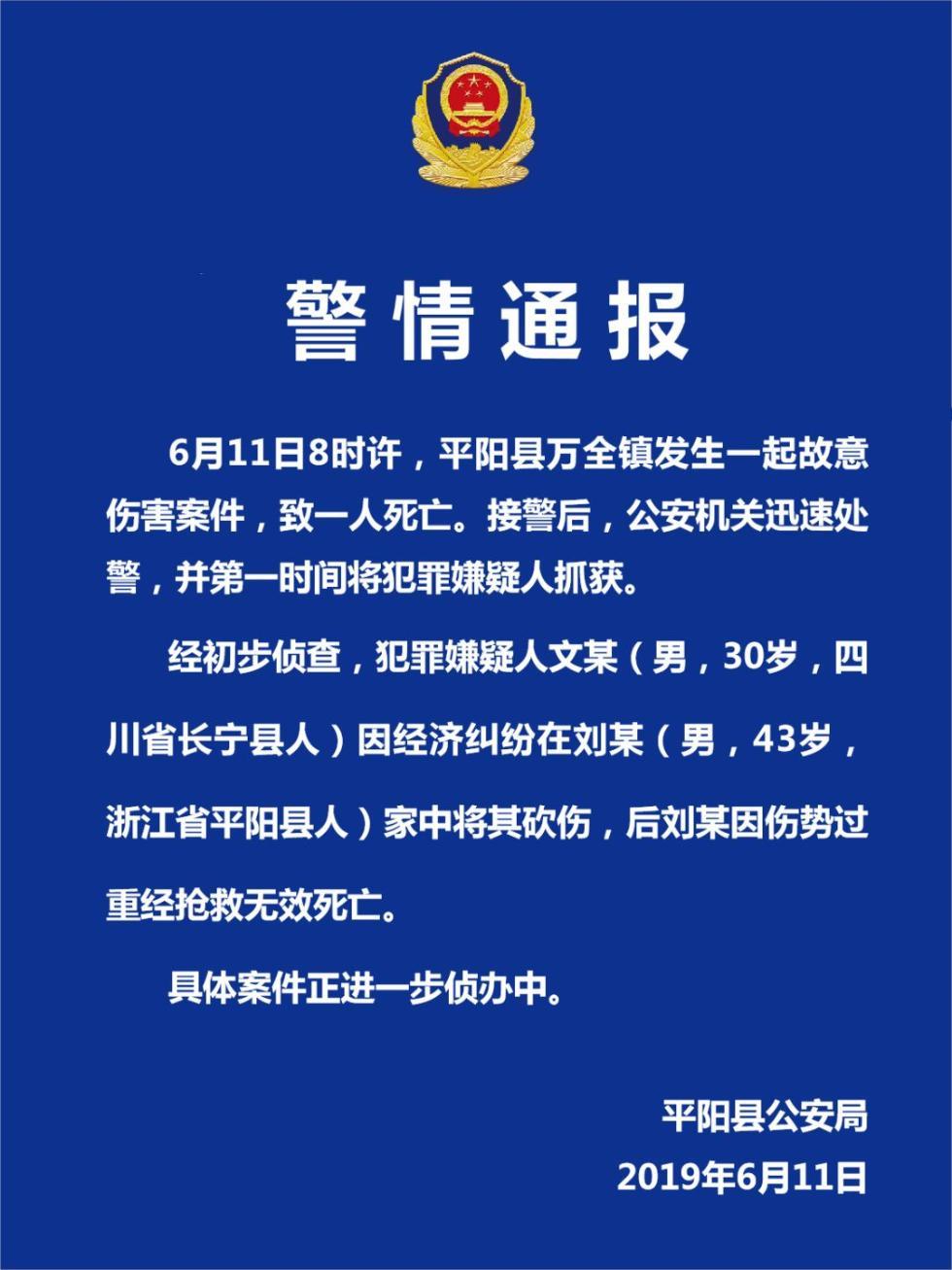 浙江平阳县发生一起故意伤害案件,致1人死亡