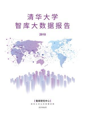 《清华大学智库大数据报告(2018)》发布
