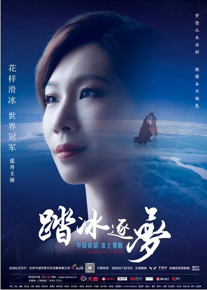 中国首部原创冰上舞剧《踏冰逐梦》全国首演!