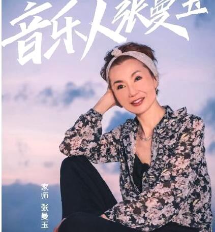张曼玉参加综艺节目录制,与节目嘉宾快乐玩水枪:女神仍是少女心