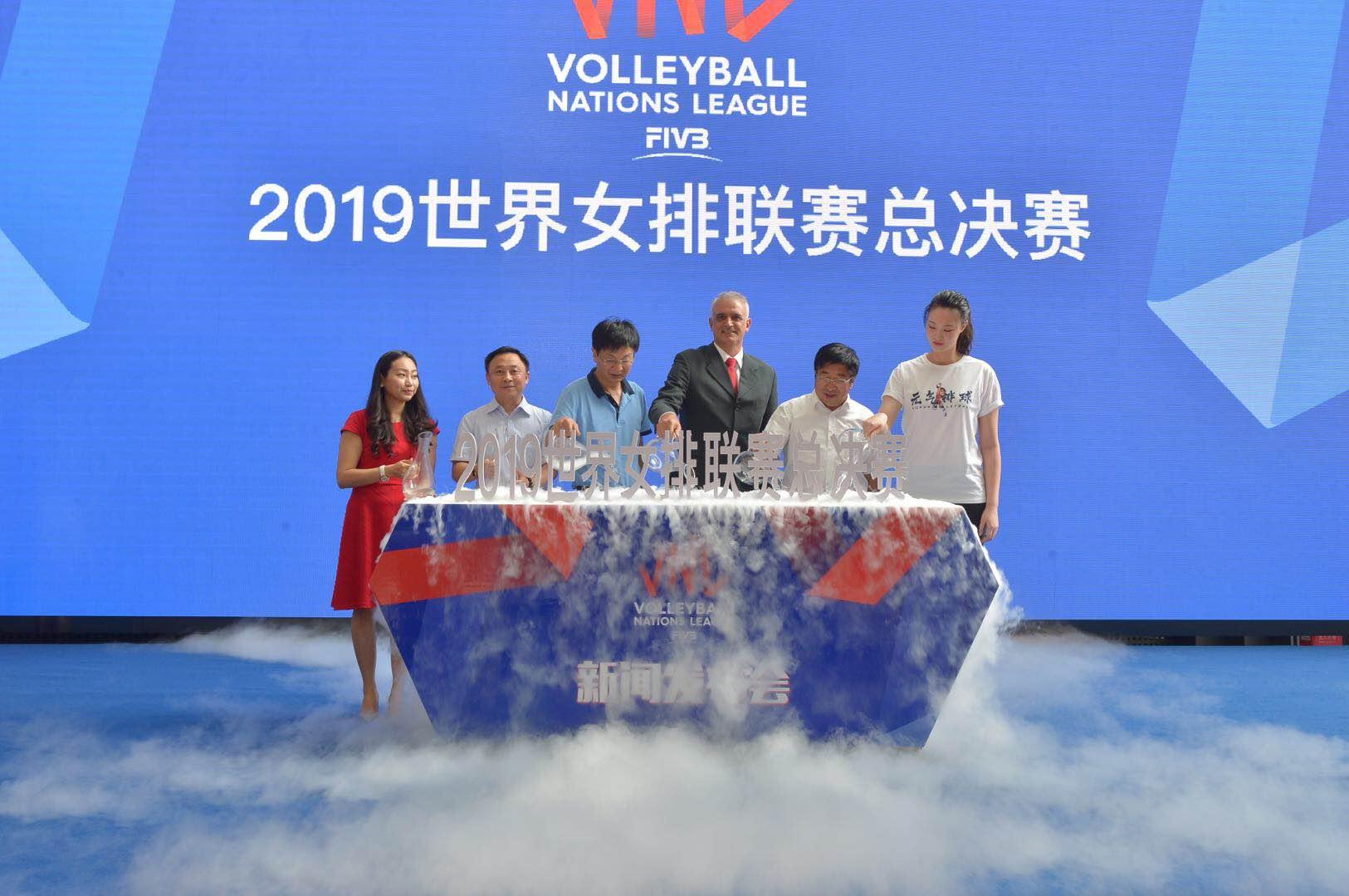 2019世界女排联赛总决赛新闻发布会在南京举行